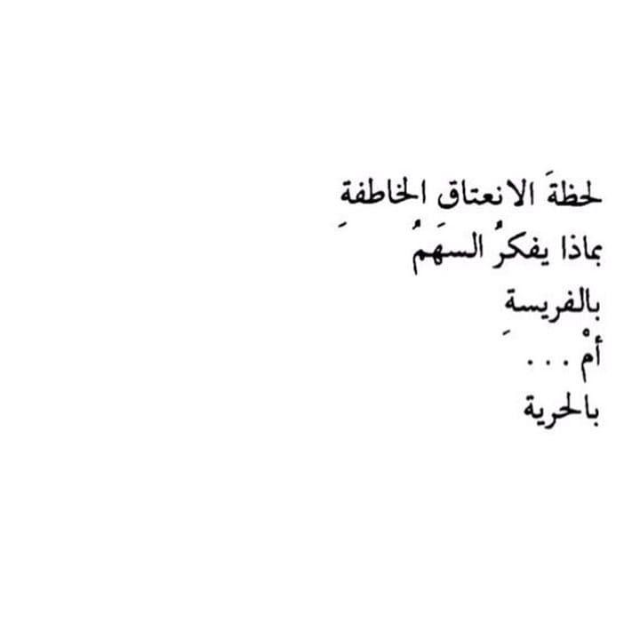 حب شغف بوح أدب إلهام كلام صور شعر خواطر حكي حكمة حنين كتب Math Arabic Calligraphy Math Equations