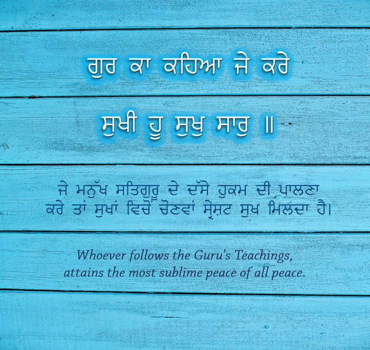Gurbani Quotes Sri Guru Granth Sahib Ji Gems