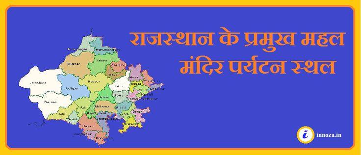 राजस्थान का इतिहास गौरवशाली है जिस वजह से यहाँ की मंदिर, महल व पर्यटन की खास विशेषताओ से प्रसिद्ध है जिसमे कुछ प्रमुख है – अजमेर …