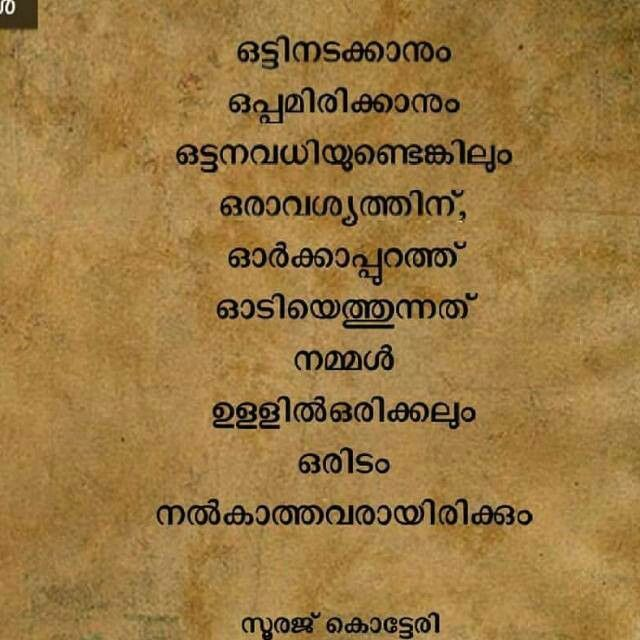 Best Motivational Quotes For Students: 57 Best Inspirational Malayalam Quotes Images On Pinterest