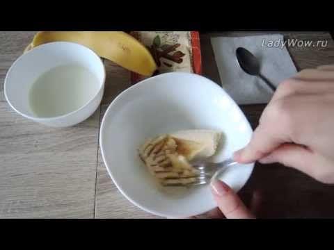Банановая маска для лица. Маска для лица из банана в домашних условиях - YouTube