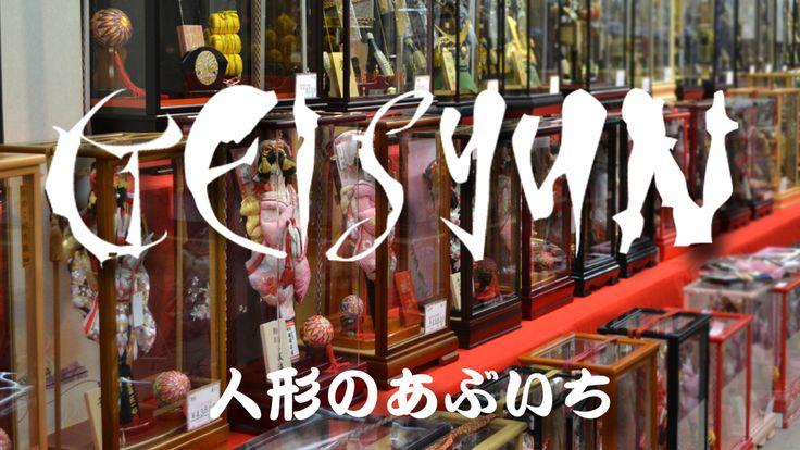 New Create The MOVIE CM  人形のあぶいち GEISYUN 〜 羽子板の章 〜  https://youtu.be/mdQzEGCDdpI