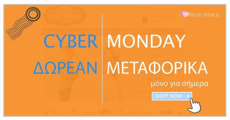 ✅Σήμερα είναι CYBER MONDAY και για όλη την ημέρα οι αγορές σας γίνονται με ΔΩΡΕΑΝ ΜΕΤΑΦΟΡΙΚΑ !!!  ❤️Προλάβετε τα ρούχα που σας ενδιαφέρουν και με Δωρεάν Μεταφορικά μόνο για σήμερα www.vaptisi-online.gr
