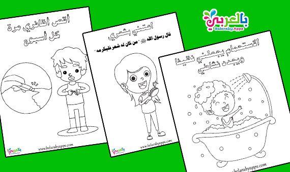 بطاقات تعليم آداب النظافة الشخصية للأطفال عبارات عن النظافة بالعربي نتعلم Islam For Kids Kids App