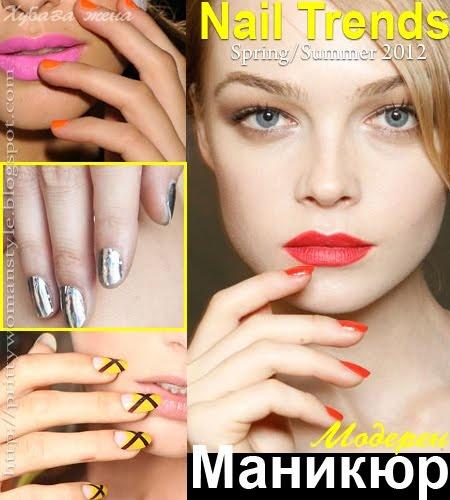 Nail trends: Nails Trends, Nail Trends, Nails Colors, Spring Nails, Trends S S, Red Nails, Nails Polish