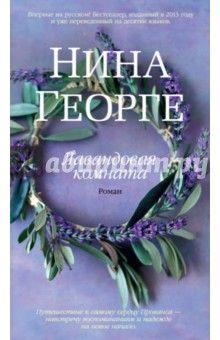 Нина Георге - Лавандовая комната обложка книги