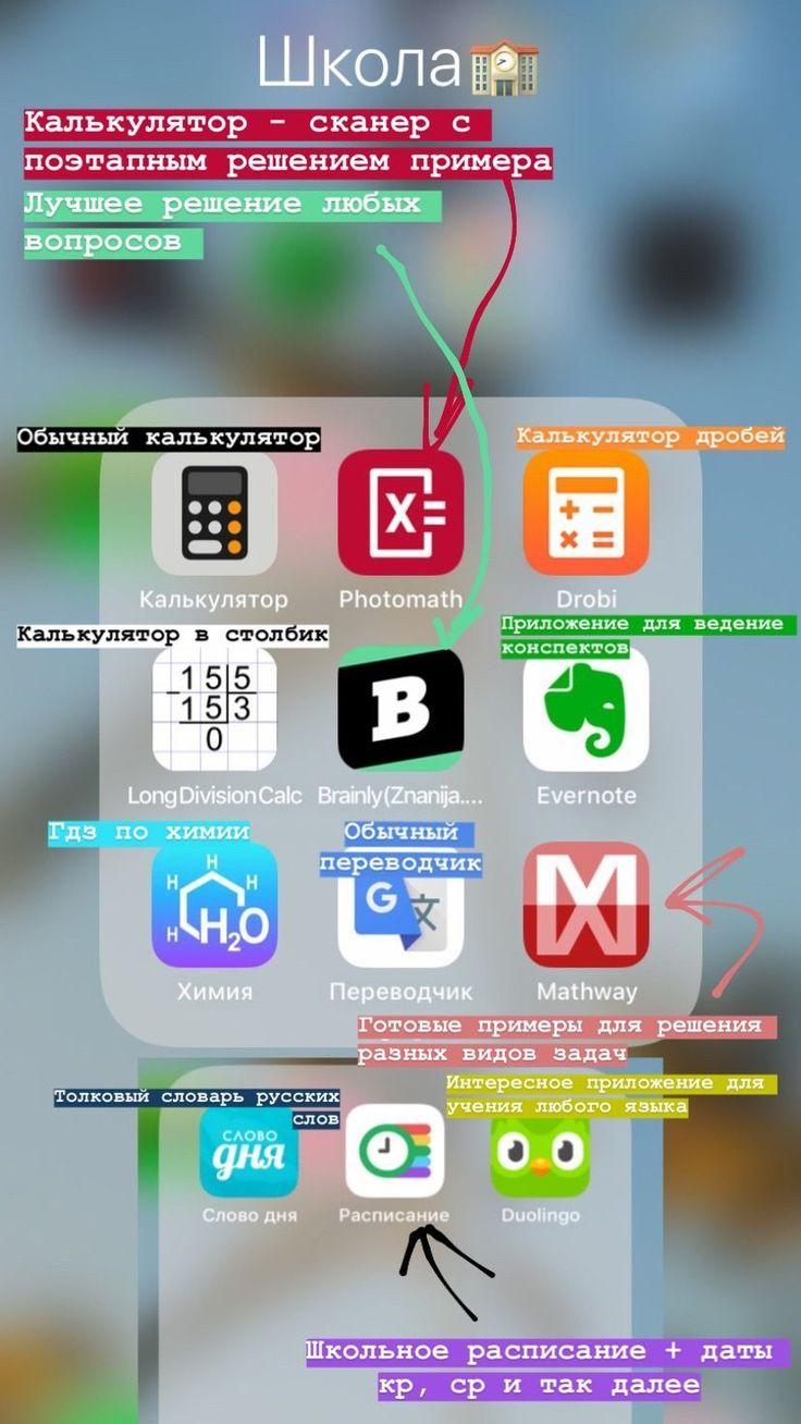 Приложения для школы 🏫 💞 in 2020 School apps, Study apps