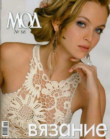Zhurnal MOD Fashion Magazine 545 Russian knit and crochet patterns
