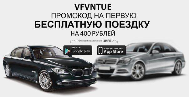 Соверши первую бесплатную поездку на такси, через мобильное приложение Uber по промокоду wxcxg2ppue / Царский пир