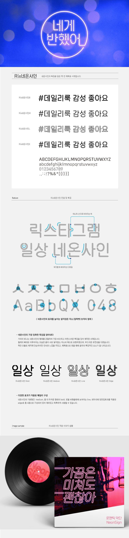::::: 디지털 폰트의 글로벌 리더, 폰트릭스 :::::