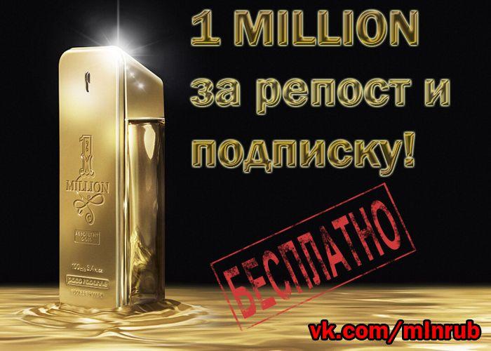 1 million бесплатно