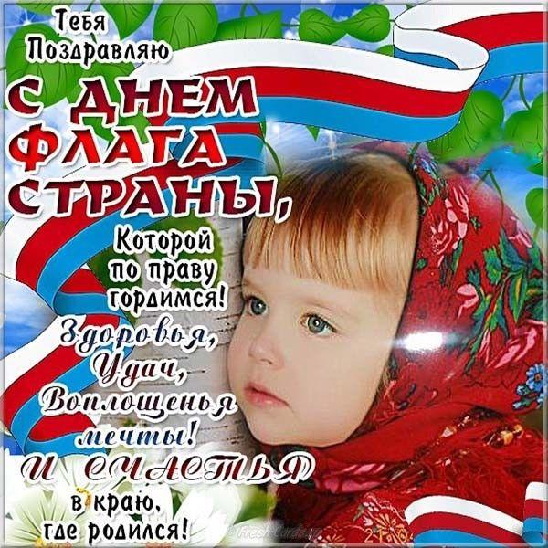 den-flaga-rossii-pozdravleniya-otkritki foto 14