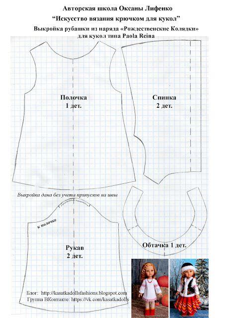 KasatkaDollsFashions: Шьем платье-рубашку для кукол: выкройка для кукол Паола Рейна + мастер-класс