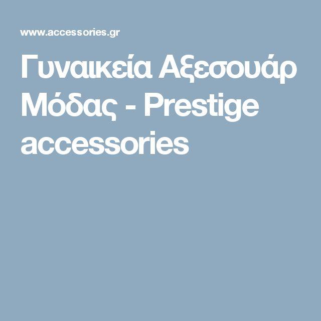 Γυναικεία Αξεσουάρ Μόδας - Prestige accessories