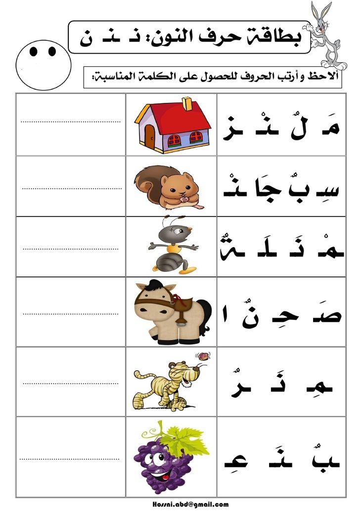 :بطاقات تساعد الاطفال على اعدادهم للقراءة والكتابة صورة لبطاقة ترويج حرف الدال ،بداية ووسط وآخر الكلمة