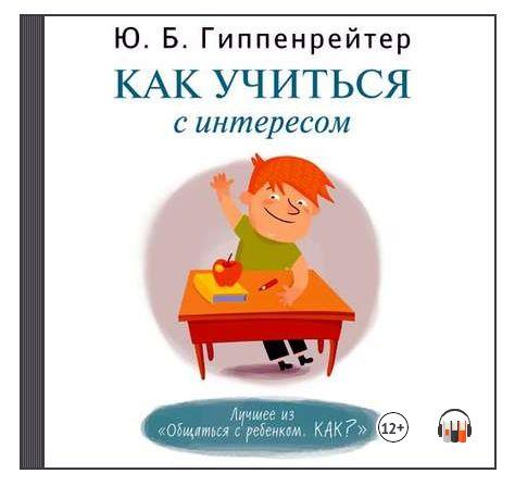 [Хочу послушать]  Как учиться с интересом.  Автор: Юлия Гиппенрейтер. http://povyazuli.blogspot.ru/2017/02/blog-post.html