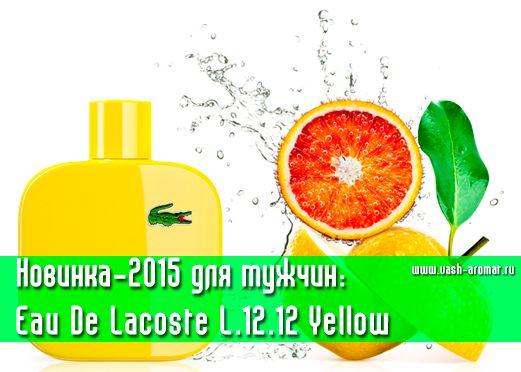 Солнце во флаконе! Новинка для мужчин: Eau De Lacoste L.12.12 Yellow (Jaune) - 6 Февраля 2015 - #parfuminRussia #AKNews