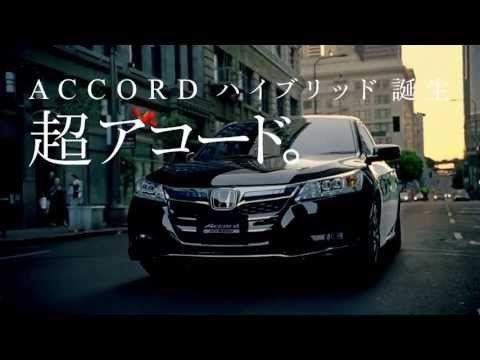 #Honda Accord Hybrid CM ホンダアコードハイブリッド reflective   attractive
