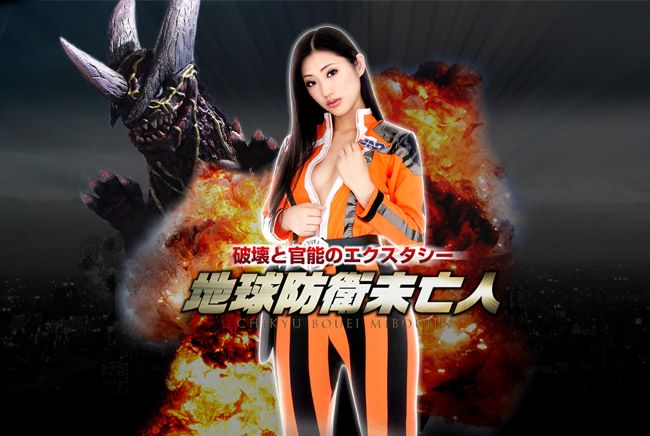 Adult Film Actress Stars In Godzilla Parody Earth Defense -7191