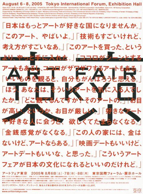 Japanese Exhibition Poster: Art Fair Tokyo. Masayoshi Kodaira. 2005. - Gurafiku: Japanese Graphic Design