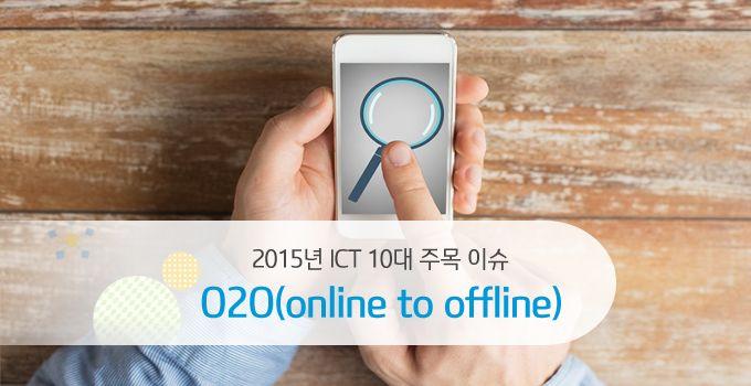 2015년 가장 핫한 키워드로 꼽힌 O2O. O2O(Online to Offline)는 온라인에서 오프라인으로 연결된다는 뜻으로, 스마트폰의 대중화가 되면서 만들어진 단어입니다.   이러한 O2O시대에는 소비자가 온라인에서 얻은 정보로 오프라인 상점에서 소비를 할 것인지 판단하게 되는데요. 새로운 소비경향 속에 어떤 O2O서비스가 있는지, 그리고 중소기업에서는 어떻게 대응해야 하는지 알아보겠습니다.