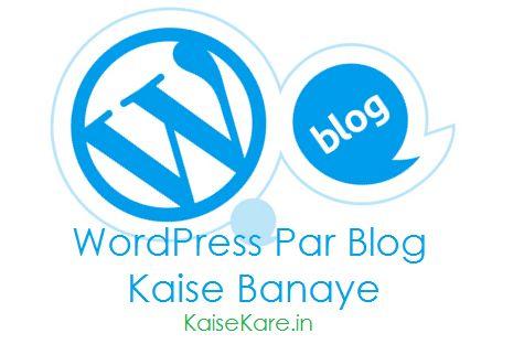 Wordpress Par Blog Kaise Banaye - Free Website Kaise Kare - फ्री वेबसाइट कैसे करे