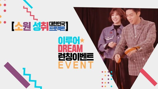 [K STAR] '이루어드림' 런칭 이벤트 스팟