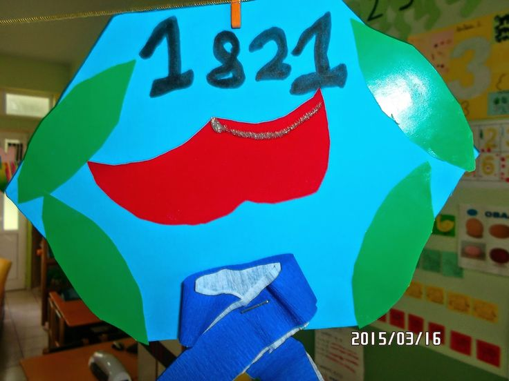 Νηπιαγωγείο Κοκκίνη Χάνι: Να 'τανε το '21!