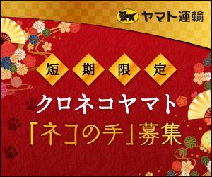 【マイナビバイト】ヤマト運輸 短期アルバイト情報 スペシャルページ
