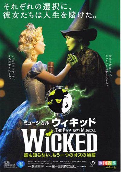 イメージ1 - やっと大阪にきたよ『ウィケッド(Wicked)』!!(またはウィキッド)の画像 - 徒然草紙 - Yahoo!ブログ