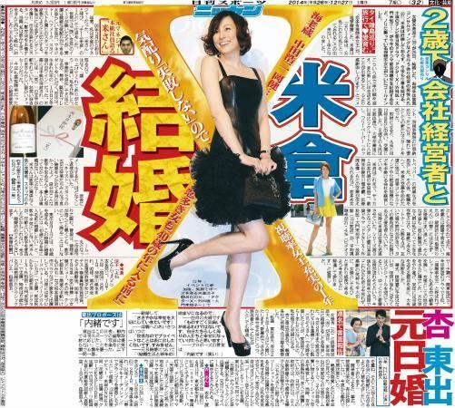 米倉涼子が離婚 14年ゴールイン3カ月後には別居 / 日刊スポーツ #米倉涼子 #離婚