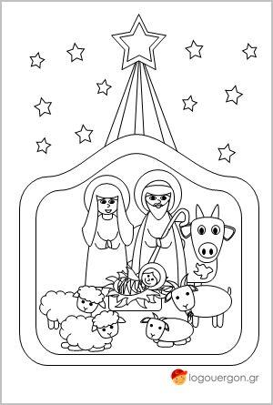 Ζωγραφίζω τη φάτνη της Βηθλεέμ--Τα Χριστούγεννα , η πιο χαρούμενη και όμορφη γιορτή του χρόνου έχει να μας διδάξει πάρα πολλά για την αγάπη μεταξύ των ανθρώπων με το θαύμα της γεννήσεως του Ιησού Χριστού σε μια φάτνη της Βηθλεέμ ανάμεσα στα ζώα όπως αγελάδες πρόβατα και κατσίκες, υπό το φως του πιο φωτεινού αστεριού. Ας ζωγραφίσουμε λοιπόν τη σελίδα …