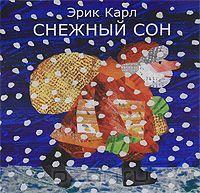 """Книга """"Снежный сон"""" Эрик Карл - купить книгу ISBN 978-5-903497-55-3 с доставкой по почте в интернет-магазине Ozon.ru"""