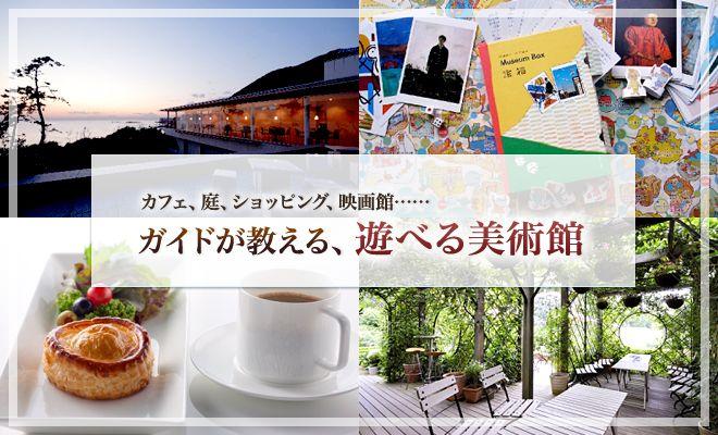 カフェ、庭、ショッピング、映画館 | ガイドが教える、遊べる美術館 | For F