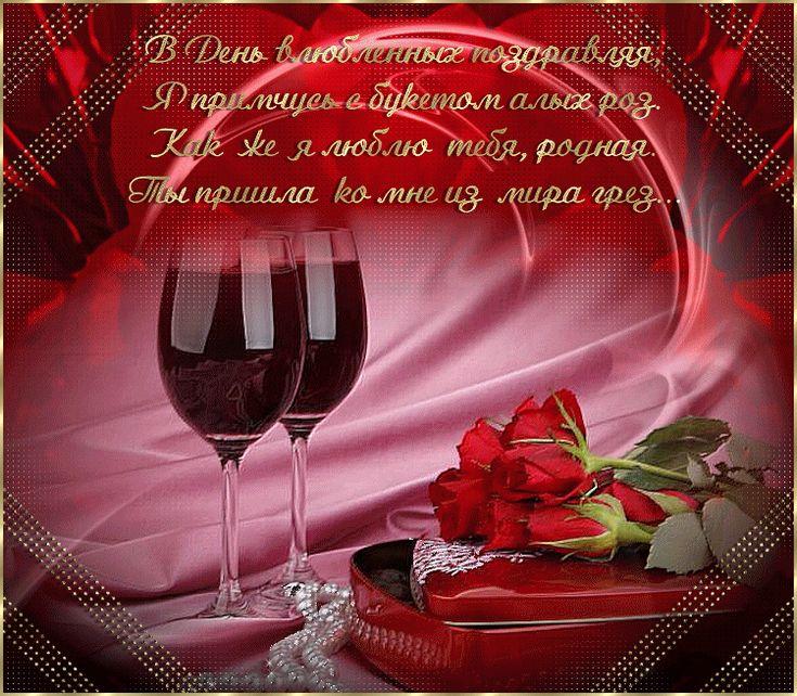 Открытки в день святого валентина любимой, открытку