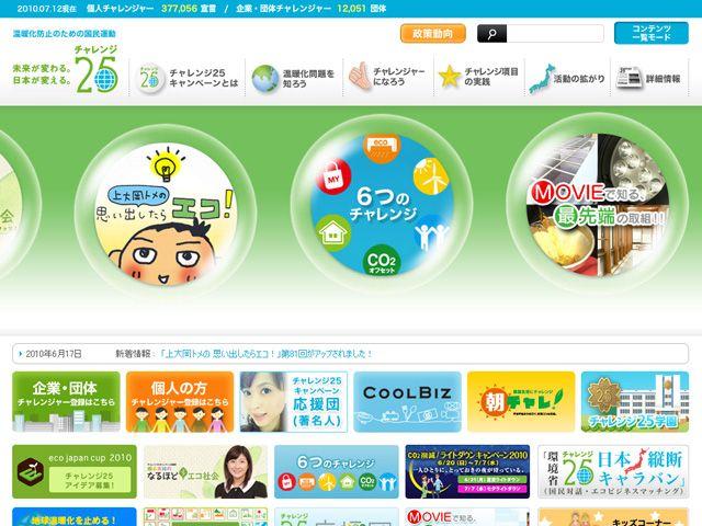 チャレンジ25キャンペーンのWebデザイン http://www.challenge25.go.jp/