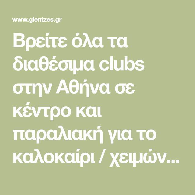 Βρείτε όλα τα διαθέσιμα clubs στην Αθήνα σε κέντρο και παραλιακή για το καλοκαίρι / χειμώνα 2017-2018 και κλείστε τηλεφωνικά ή on-line