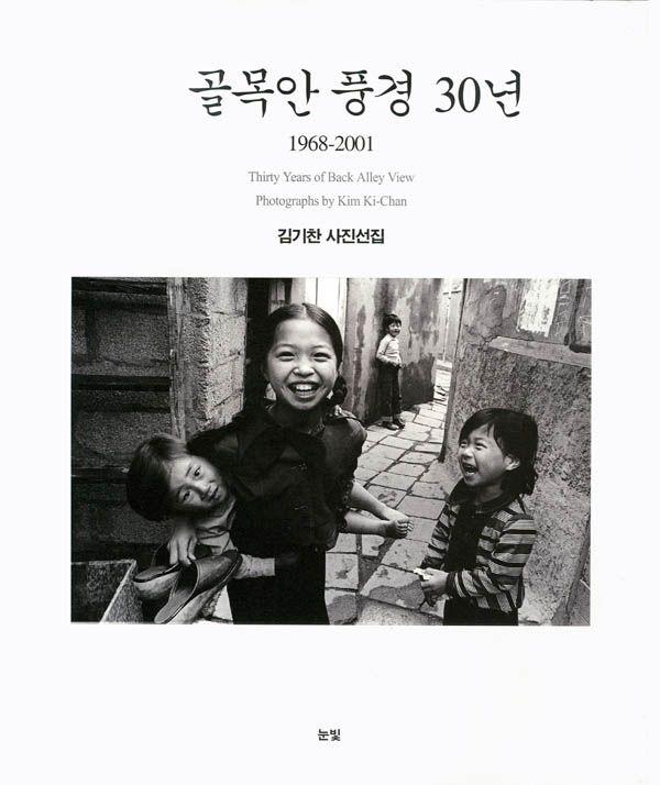 김기찬(Kim Ki-Chan) / 골목안 풍경 30년(Thirty Years of Back Alley View) / 1968-2001