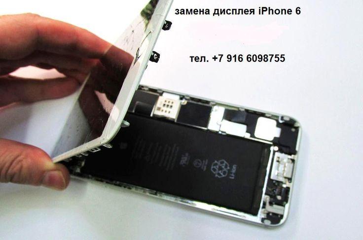 Ремонт iPhone 6 Ⓜ Белорусская +7 800 234-39-83, Леннинградский пр-т. дом 1. Ⓜ Бауманская +7 915 440-10-90, ул. Бауманская, дом 44с2