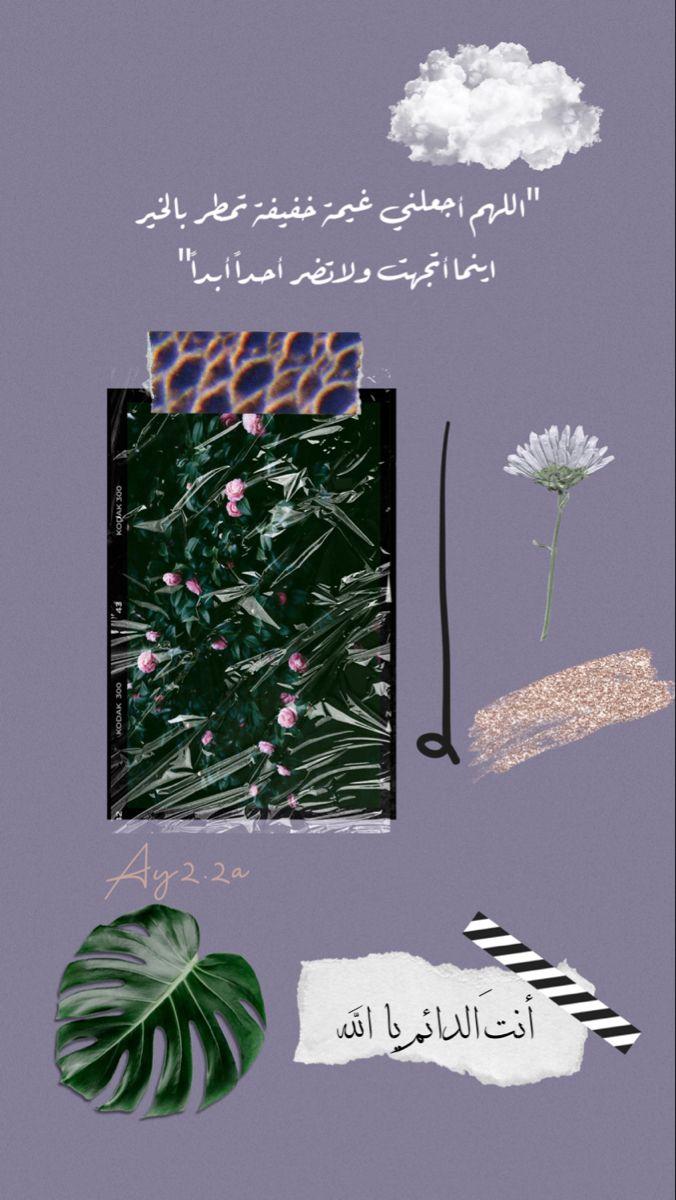 دعاء ستوري سناب ديني Phone Wallpaper Images Quotes For Book Lovers Beautiful Arabic Words