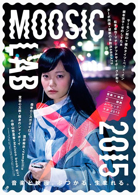 『MOOSIC LAB 2015』ポスター