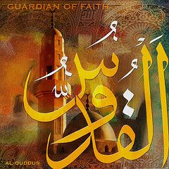 Islamic Calligraphy Art - Al Quddus by Corporate Art Task Force
