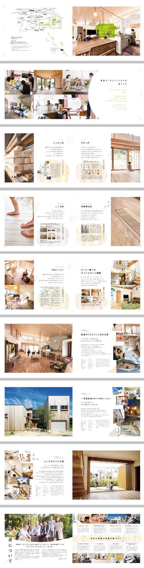 パンフレット制作 自然素材の注文住宅・リフォームを手がける「株式会社 今村工務店」様: