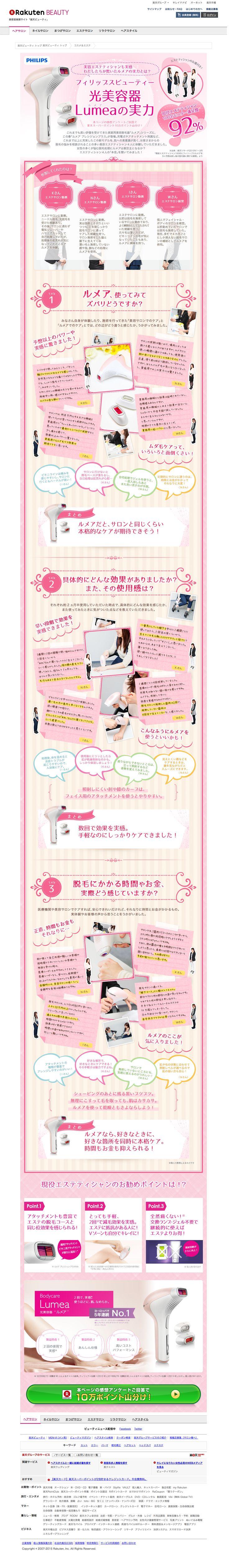 楽天ビューティ PHILIPS Lumeaキャンペーンページ - 細かく作り込んであって、動きのあるデザインでにぎやかな感じ♡|campaign page, LP, design, pink, cute