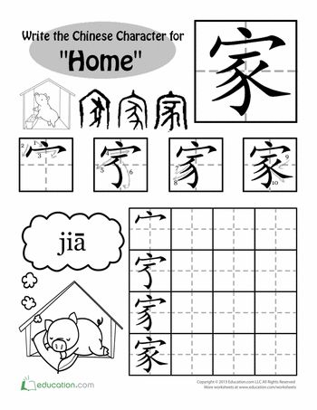 "Worksheets: Writing Chinese Calligraphy: ""Home"""