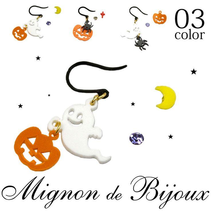 【楽天市場】樹脂 ピアス レディース アクセサリーハロウィン ゴースト 3個セット 樹脂ピアス[Mignon de Bijoux][ミニョンドゥビジュー]:Mignon de Bijoux