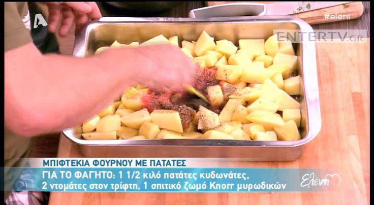 Entertv: Μπιφτέκια φούρνου με πατάτες από τον Βασίλη Καλλίδη