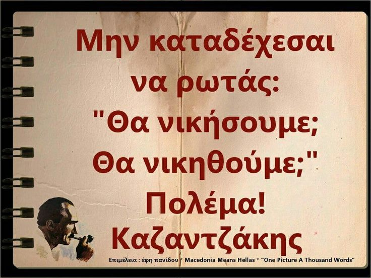 Καζατζακης