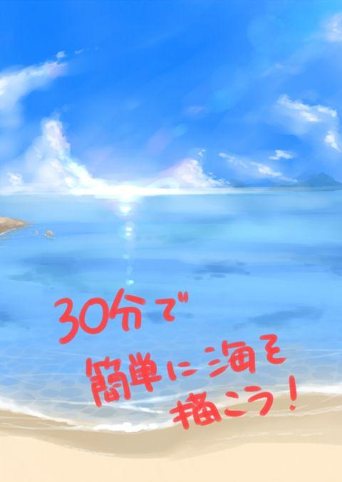 """気がつけば海ばっか描いてる気がしたので簡単に作ってみました。説明下手でごめんなさい(m´・ω・`)m  <span style=""""color:#f97ff8;"""">あくまで簡易なので、過度な期待はご遠慮くださいw</span>"""