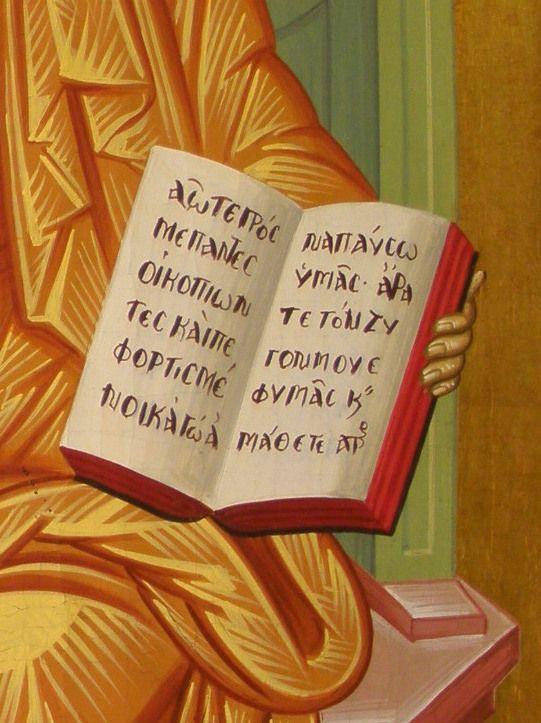 Lord+Jesus+Christ+detail1+09-05-13+13-56-21.JPG (541×723)